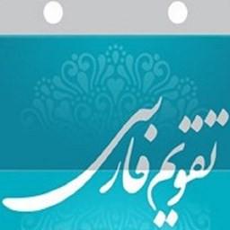 تقویم فارسی+اذانگو