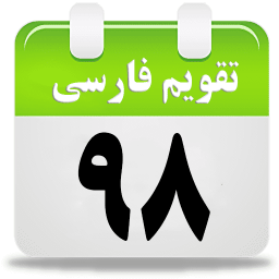 تقویم فارسی (1398)