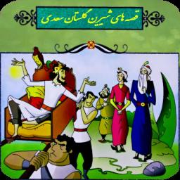 قصه های شیرین گلستان سعدی