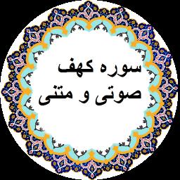 سوره کهف صوتی و متنی + ترجمه