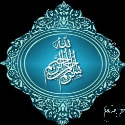 فواید بسم الله , اعجاز و آثار ذکر بسم الله