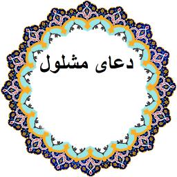 دعای مشلول صوتی و متنی + ترجمه