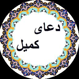 دعای کمیل صوتی و متنی + ترجمه