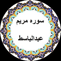 سوره مریم صوتی و متنی (عبدالباسط)