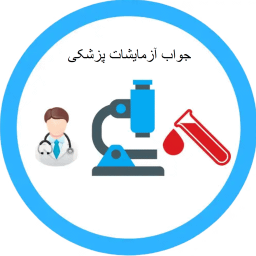 تفسیر جواب آزمایش پزشکی