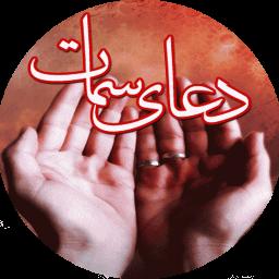 دعای سمات صوتی (فرهمند)+متن و ترجمه