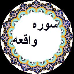 قران کریم سوره واقعه صوتی و متنی