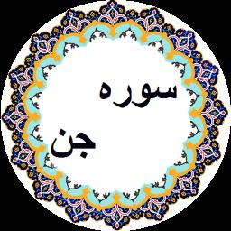 سوره جن صوتی و متنی با ترجمه