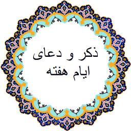 ذکر و دعای ایام هفته , دعای روزهای هفته