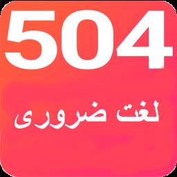 ۵۰۴ لغت ضروری ، 504 essential words