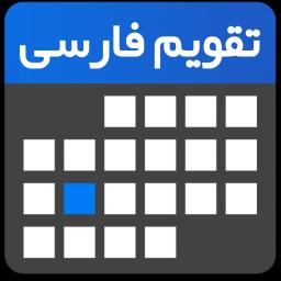 تقویم فارسی هوشمند (اذان گو+کم حجم)