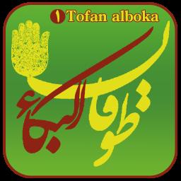 طوفان البکاء - محرم 95