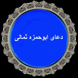 دعای ابوحمزه ثمالی (صوت فرهمند متن)