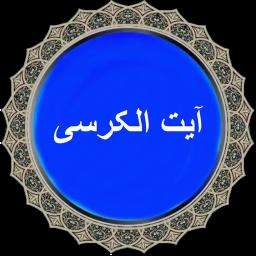 ایت الکرسی ، دعای آیت الکرسی صوتی