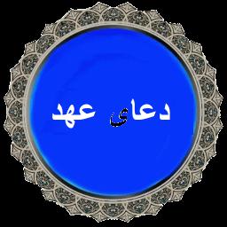 دعای عهد صوتی ( فرهمند ) + متن و ترجمه