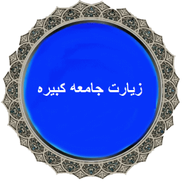 متن زیارت جامعه کبیره + صوت
