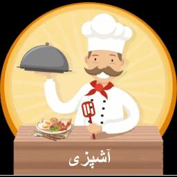 آشپز باشی ، کتاب اشپزی آموزش املت