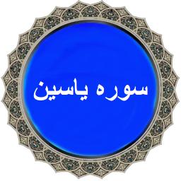 سوره یاسین / سوره یس صوتی + متن