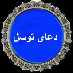 دعای توسل صوتی - متن و ترجمه روان