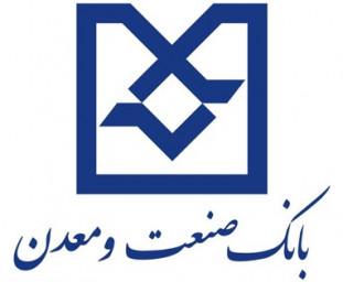 رمز پویا بانک صنعت و معدن - رمز ساز