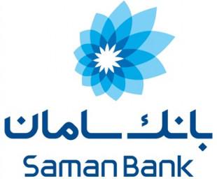 رمز پویا بانک سامان - رمزینه