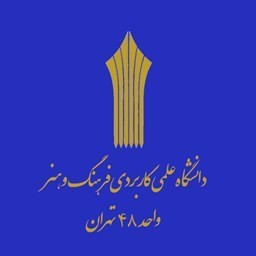 دانشگاه علمی کاربردی واحد 48 تهران