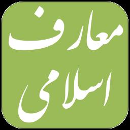 سوالات استخدامی معارف اسلامی