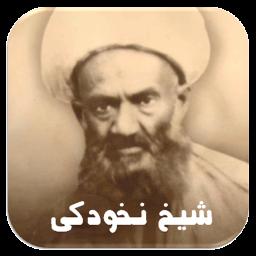 شیخ نخودکی