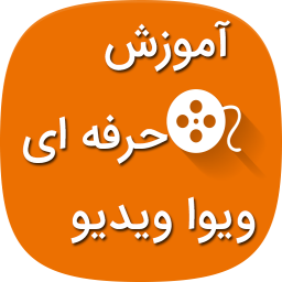 آموزش حرفه ای ویوا ویدیو + فیلم