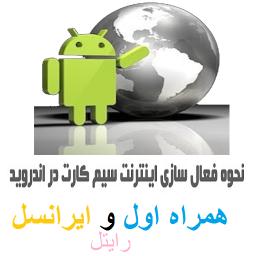 اینترنت همراه اول و ایرانسل و رایتل
