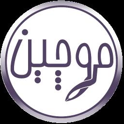 موچین (نسخه مشتری) Moochin