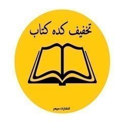 تخفیفکده کتاب