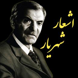 اشعار شهریار