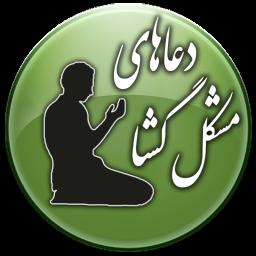 دعاهای مشکل گشا