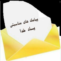 پیام های تبریک سال نو و مناسبت ها