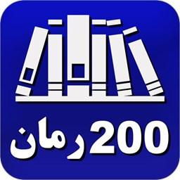 200 رمان از بهترین ها