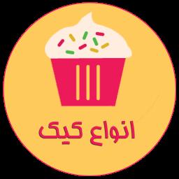 طرز پخت انواع کیک