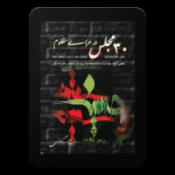 متن و سبک روضه های محرم و صفر - سی مجلس در عزای مظلوم