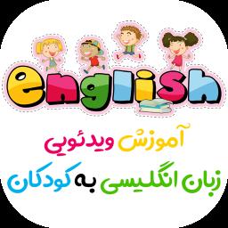 آموزش ویدئویی زبان انگلیسی به کودکان