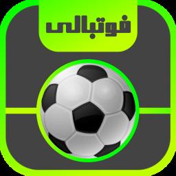 فوتبالی ( آموزش فوتبال )