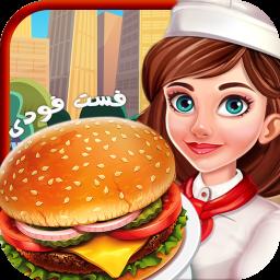 همبرگر فروشی - فست فودی