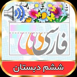 کتاب فارسی گویای ششم ابتدایی