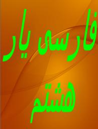 فارسی یار هشتم