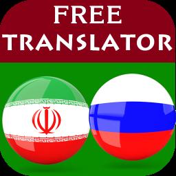 Persian Russian Translator