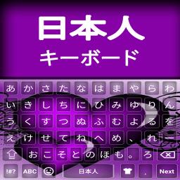 Japanese keyboard : Japanese language App 2020