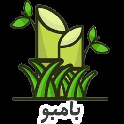 بامبو | پرورش انواع گل و گیاه
