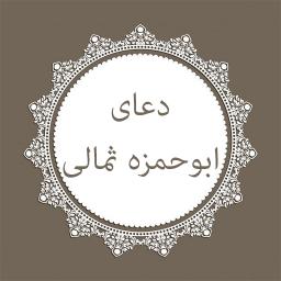 دعای ابوالحمزه ثمالی
