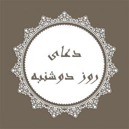 دعا روز دوشنبه با صوتی دلنشین