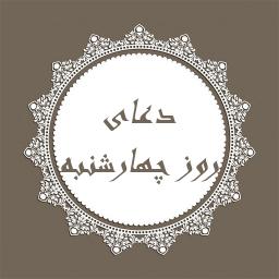 دعا روز چهارشنبه با صوتی دلنشین