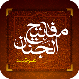 مفاتیح الجنان (کامل+صوتی+متنی)